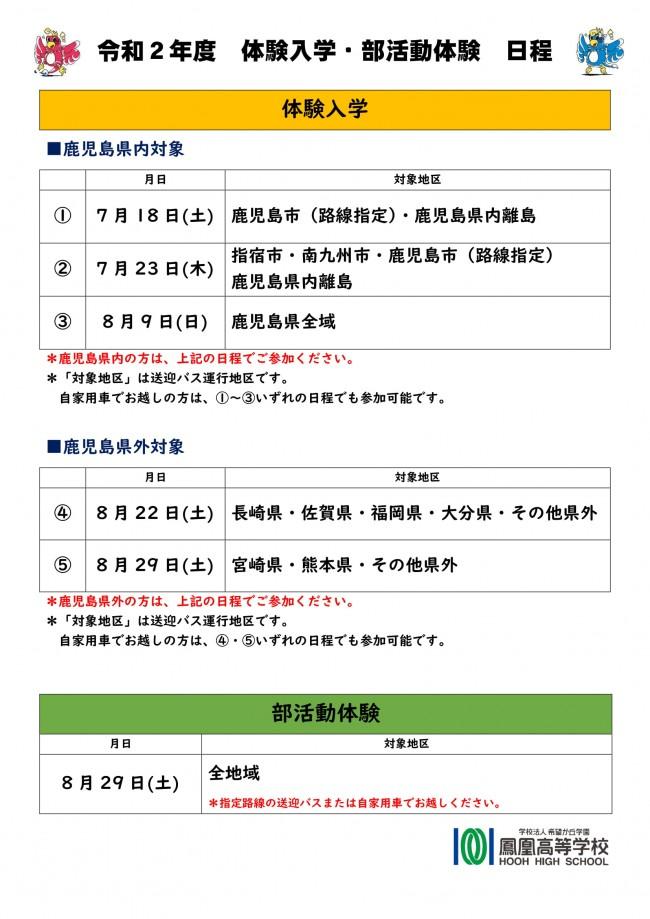 2020体験入学スケジュール(HP掲載用)-1