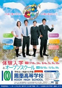 鳳凰高校_学校紹介ポスター2017