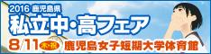 shigakufair2016