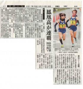 南日本女子駅伝