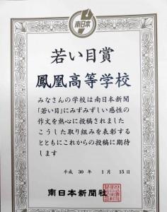 南日本新聞表彰3
