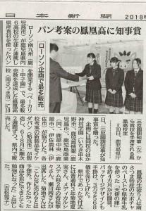 県知事表彰