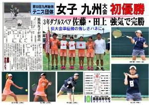 女子テニス九州優勝