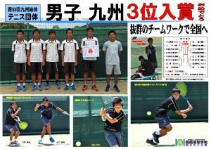 男子テニス九州3位