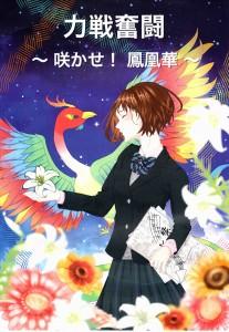 文化祭ポスター第1位(3-7浅川)