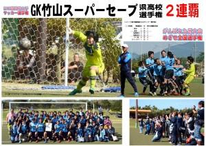 2018 県高校女子サッカー選手権
