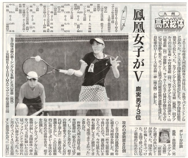 6.18新聞テニス1