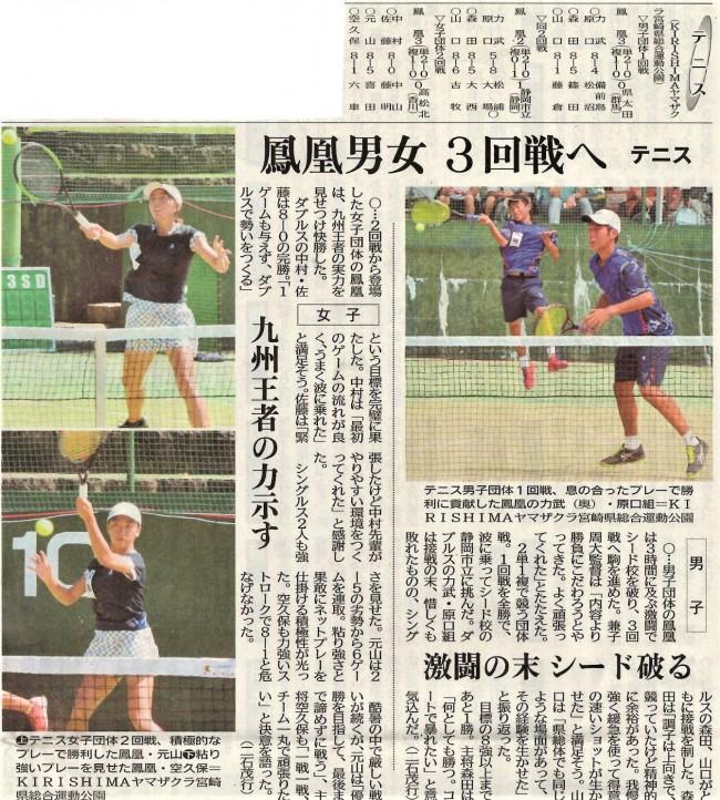 8.3新聞テニス1