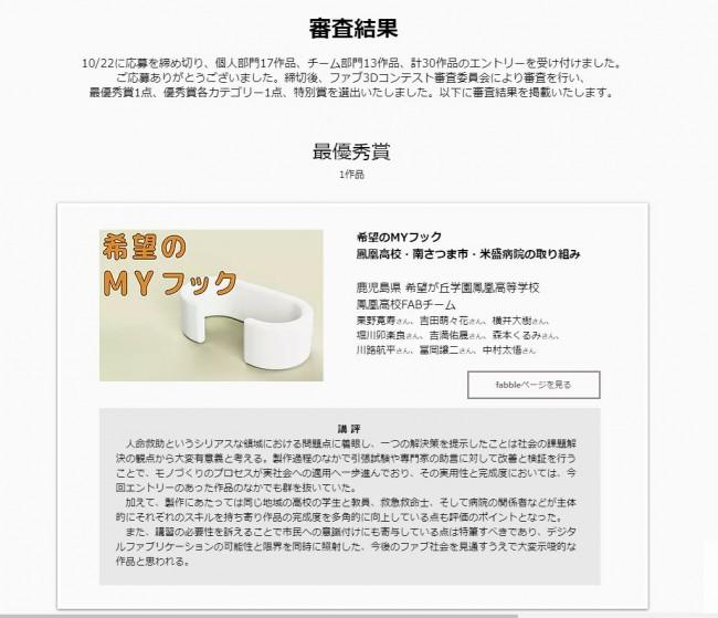 2019_ファブ3Dコンテスト_希望のMYフック_記事_WEB