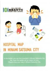 病院マップ表紙1