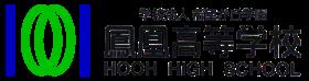 学校法人 希望が丘学園 鳳凰高等学校
